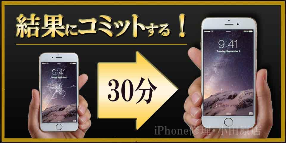 ライザップ風_iPhone修理_小田原店