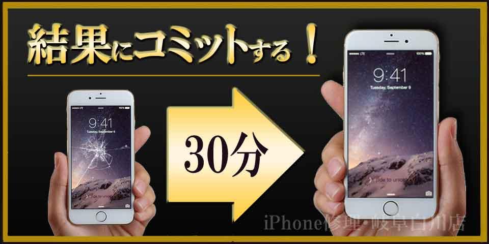 ライザップ風_iPhone修理_岐阜白川店