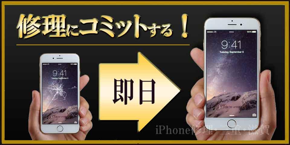iPhone修理にコミット20150609