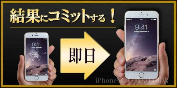 ライザップ風_iPhone修理_岐阜白川店_ver即日