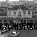 北九州でiPhone修理