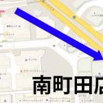 南町田でのiPhone修理