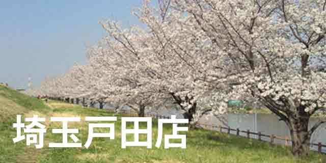 iPhone修理老舗の埼玉戸田店