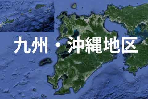 kyusyu-okinawa