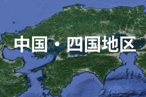 tyugoku-shikoku