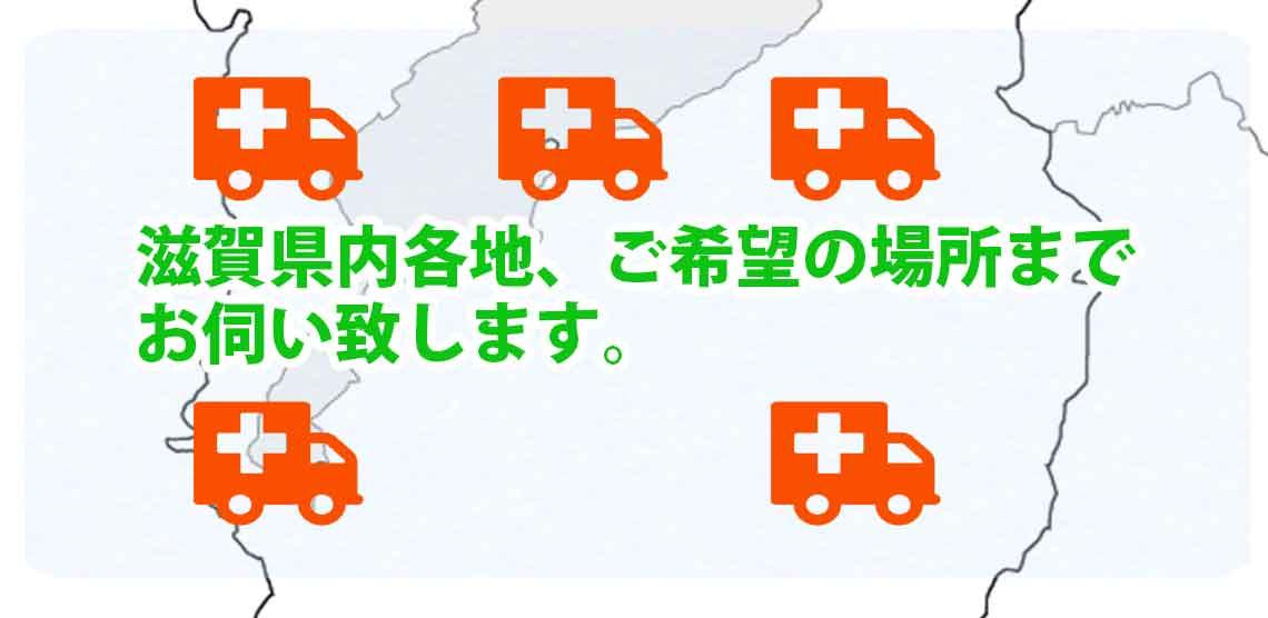 滋賀県内各地に無料で出張修理対応中