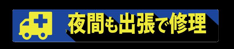 夜間対応_banner