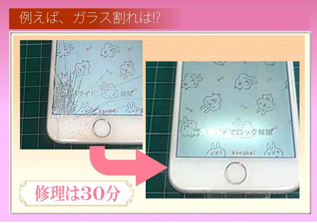 iPhone-repair_lp_1512_003_1140-8001-1024x719