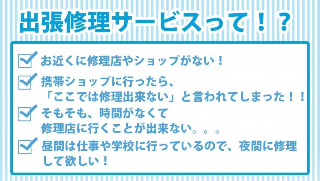 三重県、滋賀県でのiPhoneの故障は出張修理で即日で対応致します。