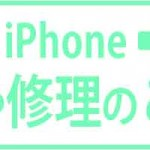 滋賀でiPhone6の修理