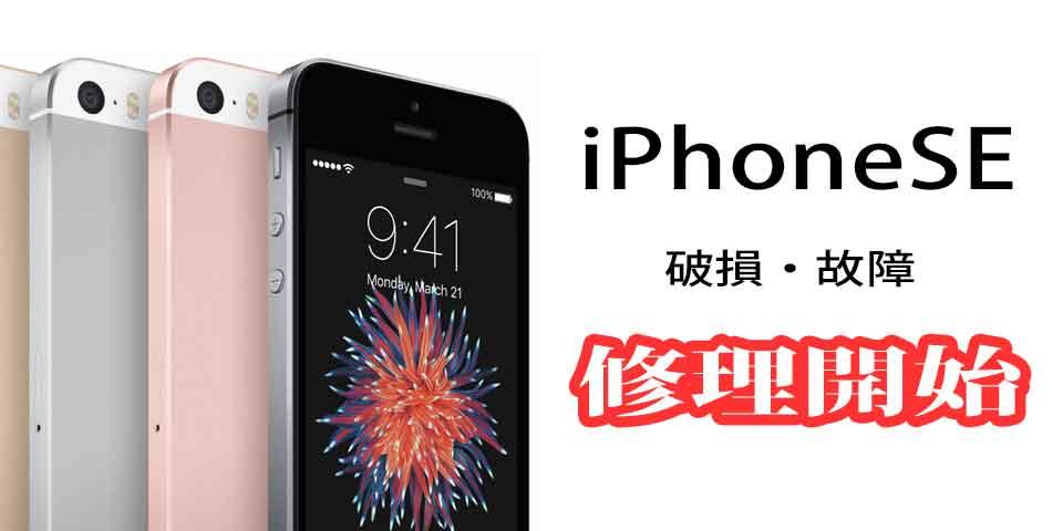 iPhoneSE 修理開始