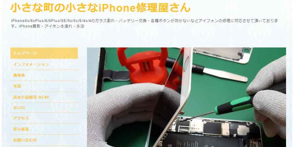 岐阜県内でのiphone修理はお任せ下さい。
