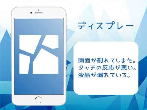 iPhoneの画面が割れた、ディスプレイ交換、タッチ不良、液晶破損も格安にて修理出来ます。