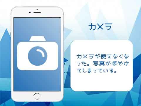 aihonには、カメラが2つあります。バックカメラとインカメラ(フロントカメラ)が壊れても撮影出来るように修理出来ます。