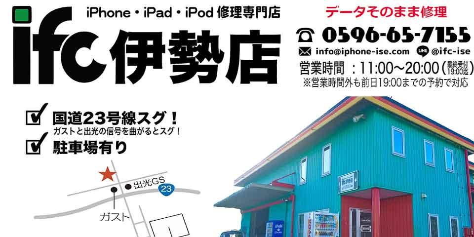 iPhone修理 伊勢市