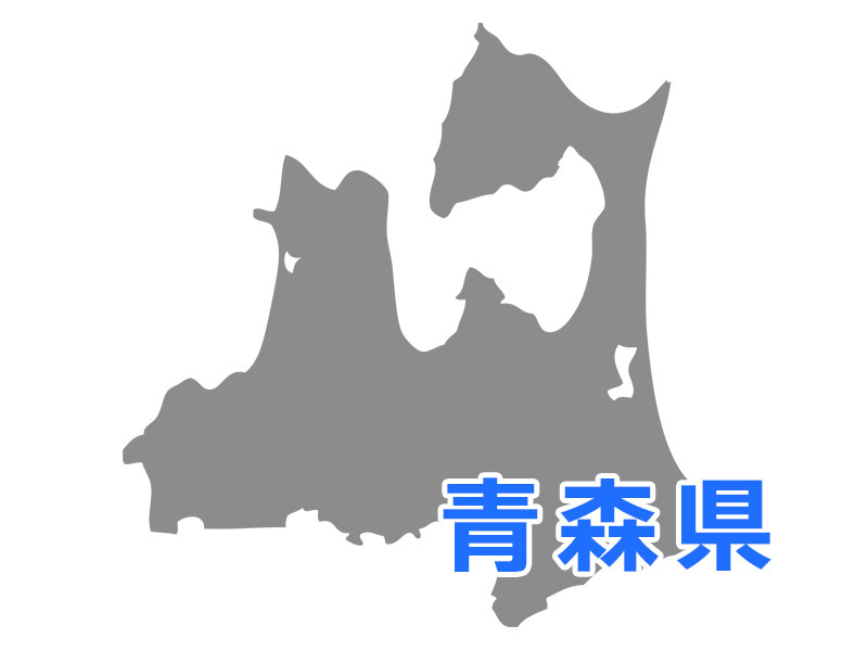 青森県のiPhone修理・スマホ買取店一覧