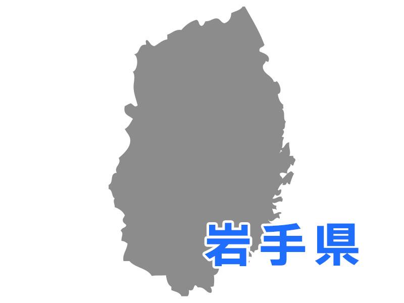 岩手県のiPhone修理・スマホ買取店一覧