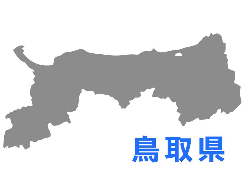 鳥取県のiPhone修理・スマホ買取店一覧