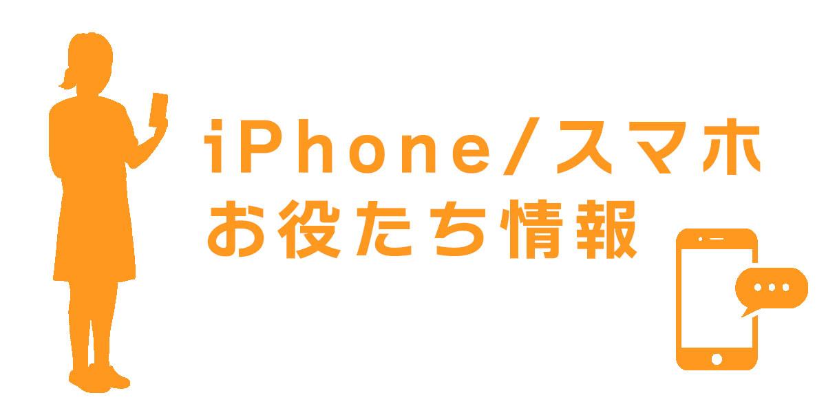 iPhoneのお役たち情報