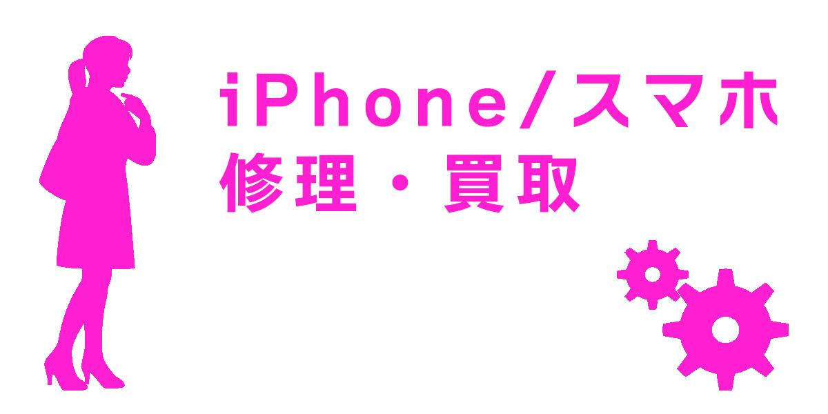 iPhone・スマホ修理・買取